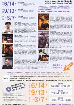 2014文化会館jazz1.00002.jpg